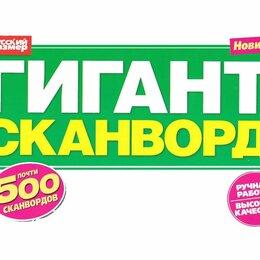 Игрушки-антистресс - ГИГАНТ СКАНВОРД, 0