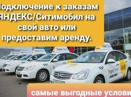 Водитель - Приглашаем водителей в Яндекс такси. Подключение…, 0