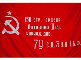 Флаги и гербы - Знамя Победы Флаг Победы новый 9 мая размер 90х135, 0