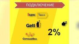 Водитель - Ситимобил Яндекс.Такси Gett подключение водителей, 0