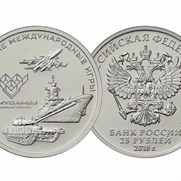 Монеты - Монета 25 руб. Армейские Международные Игры/2018г./ММД, 0