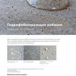 Пропитки - Гидрофобизатор для изделий на цементной основе RB, 0