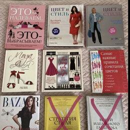 Прочее - Книги о моде, стиле, имидже , 0
