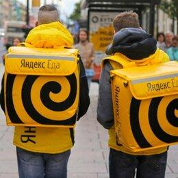 Курьеры - Курьер, Велокурьер к партнеру Яндекс Еда , 0
