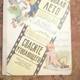 Детская литература - детские книги СССР, 0