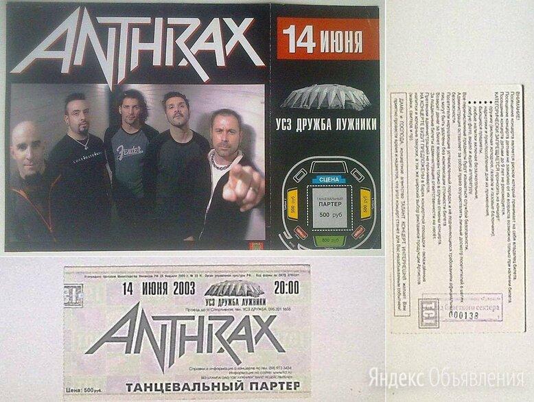 Билет на концерт + афиша по цене 6000₽ - Билеты, фото 0