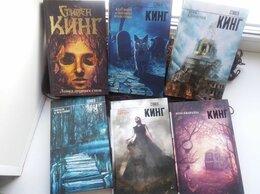 Художественная литература - Книги Стивена Кинга , 0
