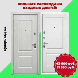 Входные двери - Дверь входная металлическая Сударь МД-44, 0