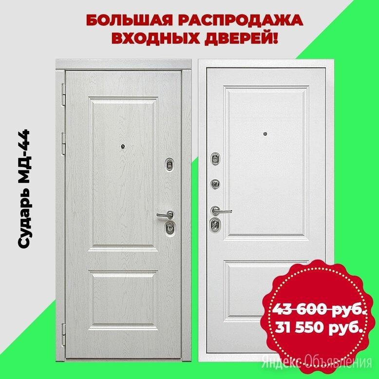 Дверь входная металлическая Сударь МД-44 по цене 31550₽ - Входные двери, фото 0
