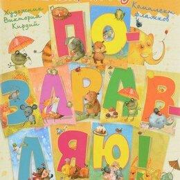 Художественная литература - книга мастерская игрушек веселый праздник, 0