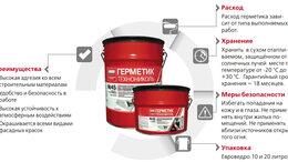 Изоляционные материалы - Герметик бутил-каучуковый Технониколь № 45 16 кг…, 0