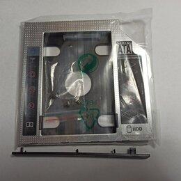 Компьютерные кабели, разъемы, переходники - Переходник CADDY HDD вместо привода 9,5, 0