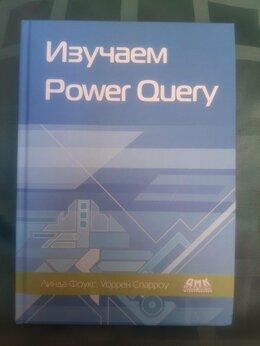 Компьютеры и интернет - Изучаем Power query , 0