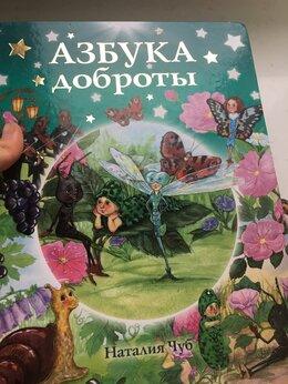 Детская литература - Книга «Азбука доброты», 0
