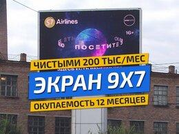 Рекламные конструкции и материалы - Готовый бизнес светодиодный экран, 0