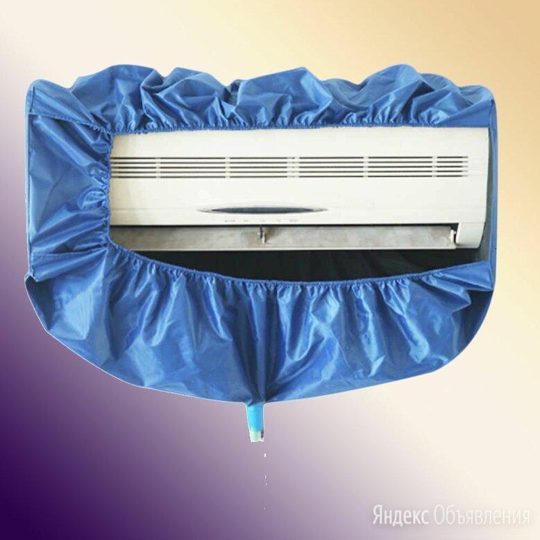 Чехол для чистки кондиционера по цене не указана - Аксессуары и запчасти, фото 0