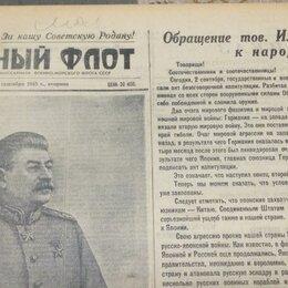 Журналы и газеты - Газета 1945 г. Праздник Победы над Японией, 0