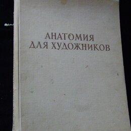 """Искусство и культура - Книга-альбом """"Анатомия для художников"""", 0"""