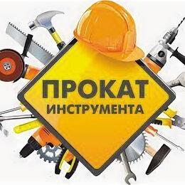Аренда транспорта и товаров - Аренда инструмента , 0