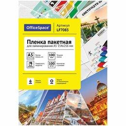 Бумага и пленка - Пленка для ламинирования Office Space А5 100, 0