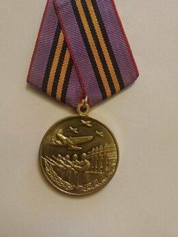 Жетоны, медали и значки - Знак Куйбышев запасная столица, 0
