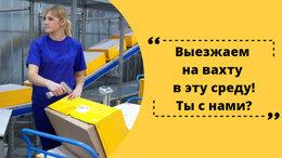 Работники склада - Сортировщик/ца заказов на склад , 0