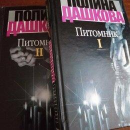 Художественная литература - Книги П. Дашковой, 0