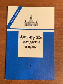 Юридическая литература - Древнерусское государство и право. Учебное пособие, 0