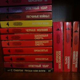 Художественная литература - Книги . Сокровища боевой фантастики., 0