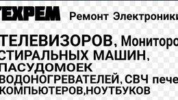 IT, интернет и реклама - ТехРем, 0