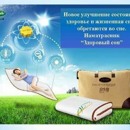 """Наматрасники и чехлы для матрасов - Наматрасник """"Здоровый сон"""", 0"""