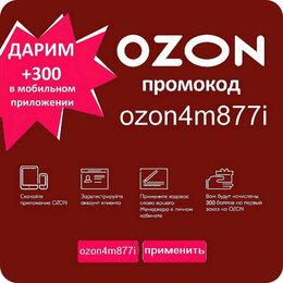 Подарочные сертификаты, карты, купоны - Промокод Озон – ozon4m877i купон 300, 0