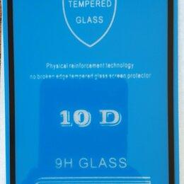 Защитные пленки и стекла - Бронь стекла, 0