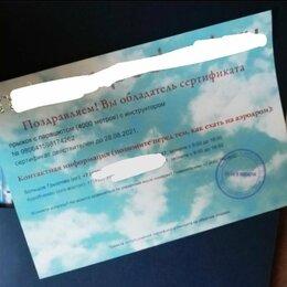 Сертификаты, курсы, мастер-классы - Прыжок с парашютом, 0