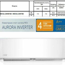 Кондиционеры - Сплит-система MDV Серия Aurora 3D DC-inverter…, 0