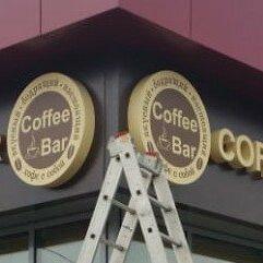 Рекламные конструкции и материалы - Вывеска для кофейни, 0
