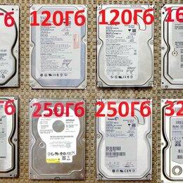 """Жёсткие диски и SSD - HDD SATA 120-160-250-320Гб  3,5"""" в отл.сост, 0"""
