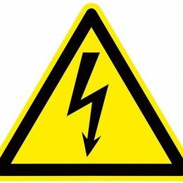 Жетоны, медали и значки - Знаки по электробезопасности РОССИЯ Знак самоклеящийся: Молния (100х100х100мм), 0