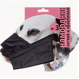 Намордники и недоуздки  - Намордник Зооник №3 для собак породы лабрадор,доберман,сеттер,далматин,бультерье, 0