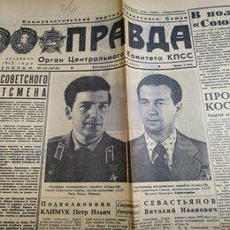 Журналы и газеты - Газеты СССР. Тематика политика СССР  , 0
