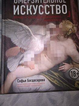 Искусство и культура - книга Омерзительное искусство автор Багдасарова, 0