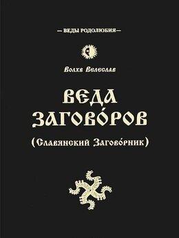 Прочее - Редкость. Волхв, Велеслав. ,,Веда Заговоров…, 0