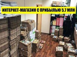 Интернет-магазин - Интернет-магазин. Прибыль 5.7 млн. Окупаемость 5…, 0