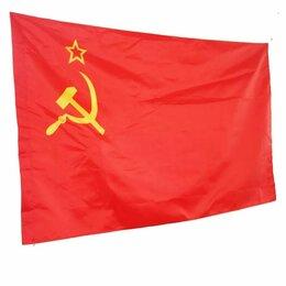 Флаги и гербы - СССР флаг, 0