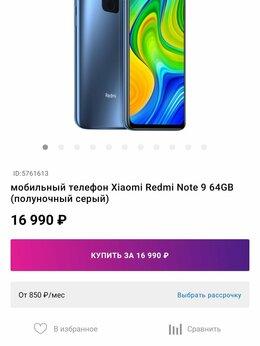 Мобильные телефоны - Xiaomi Redmi Nout 9, 0