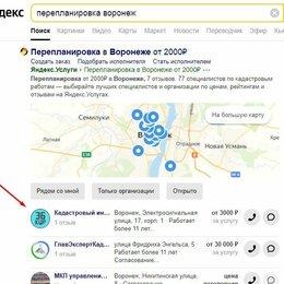 IT, интернет и реклама - Продвижение в Яндекс, 0