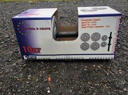 Гантели - Гантель разборная 10 кг, 0