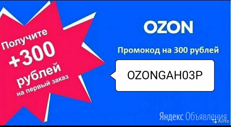 Промокод Ozon +300 баллов Пермь по цене даром - Подарочные сертификаты, карты, купоны, фото 0