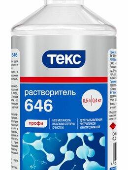 Растворители - Растворитель-646 0,4кг Текс, 0