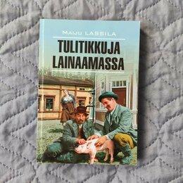 Литература на иностранных языках - За спичками/Tulitikkuja Lainaamassa, на финском, 0